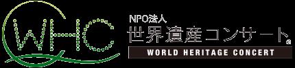 世界遺産コンサート|ロゴ